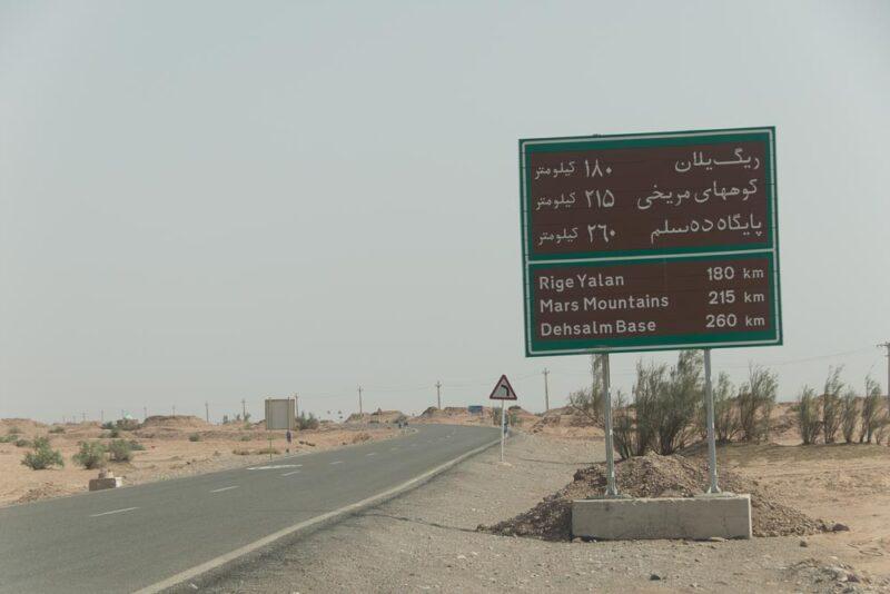 Shafiabad Kerman Province Dashte Lut Iran Ali Torkzadeh Com 16