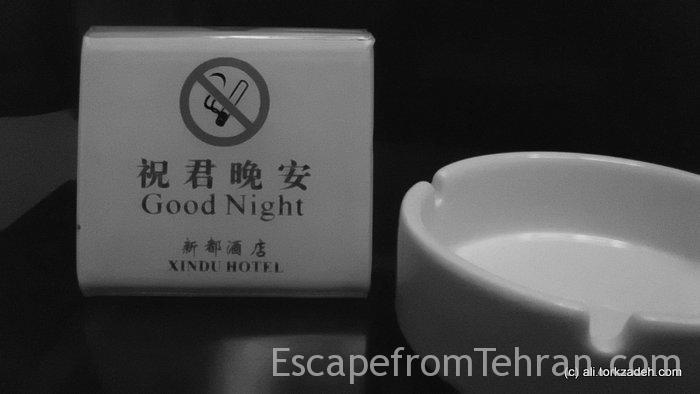 No smoking sign in Chinese hotel, next to ashtray