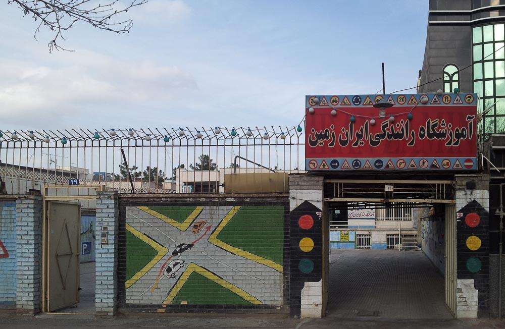 Driving school mashhad iran ali torkzadeh escapefromtehran com 145111