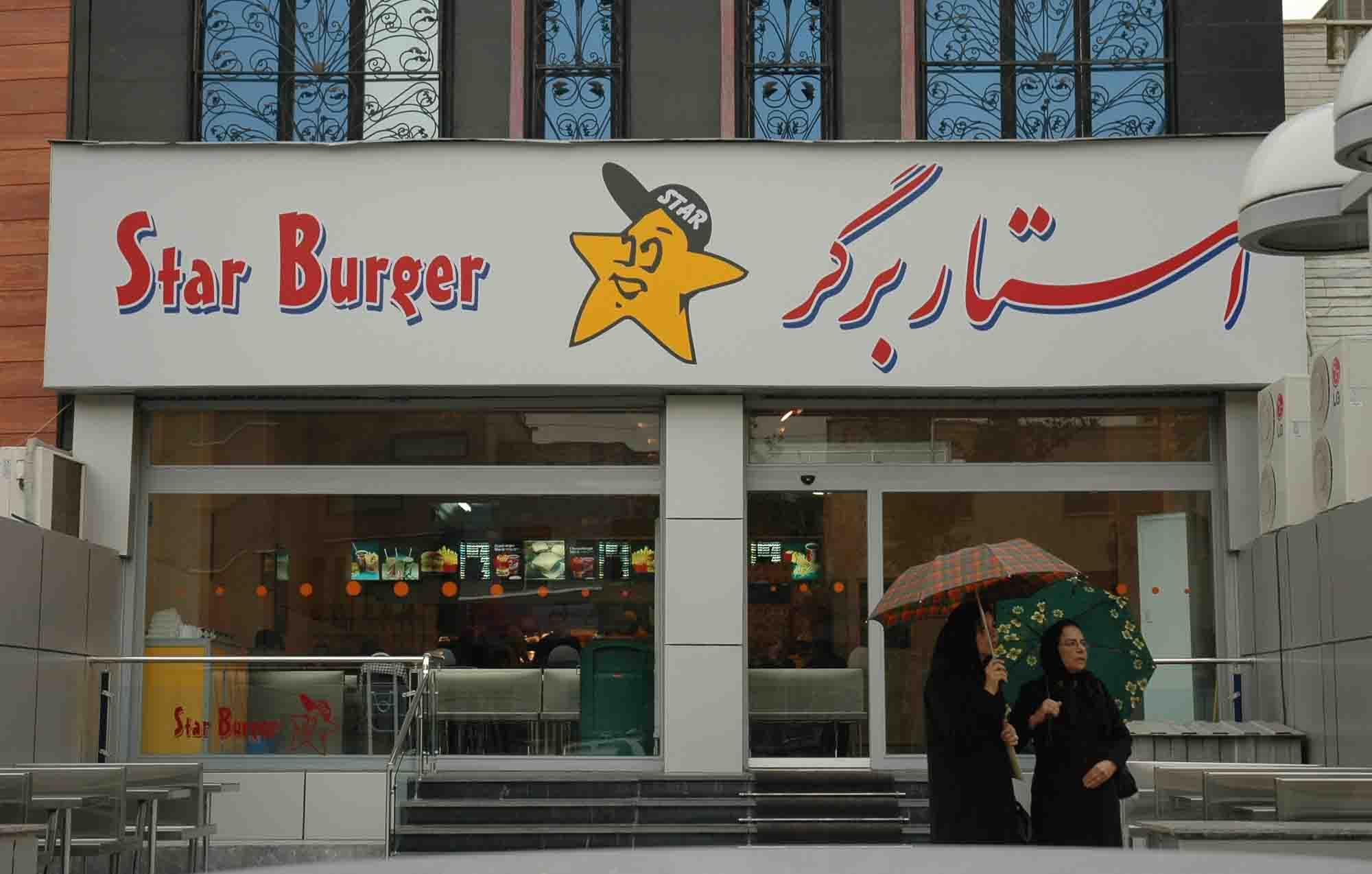 Star burger fast food tehran iran copyright ali torkzadeh escapefromtehran com 9622